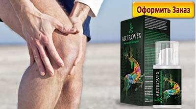 С артровексом боль в суставах уходит