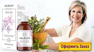 Хельбиум предотвратит наступление раннего климакса