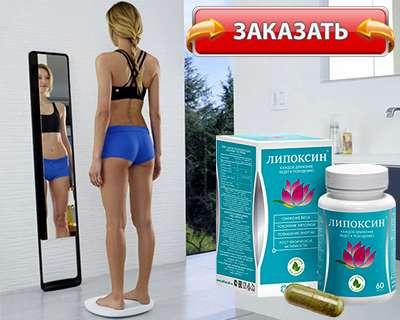 Липоксин купить на официальном сайте