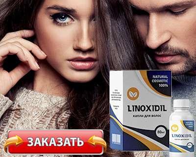 Заказать Линоксидил на официальном сайте