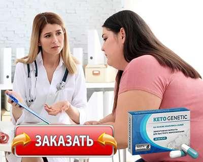 Капсулы Keto Genetic купить по доступной цене.