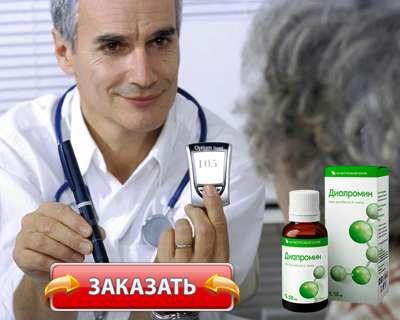 Заказать Диапромин на официальном сайте.