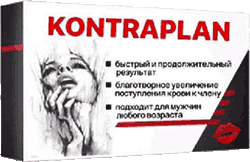 Таблетки Контраплан мини версия.