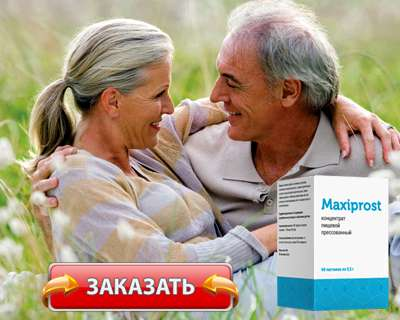Заказать Максипрост на официальном сайте.